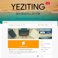 WordPress博客主题 – YEZITING