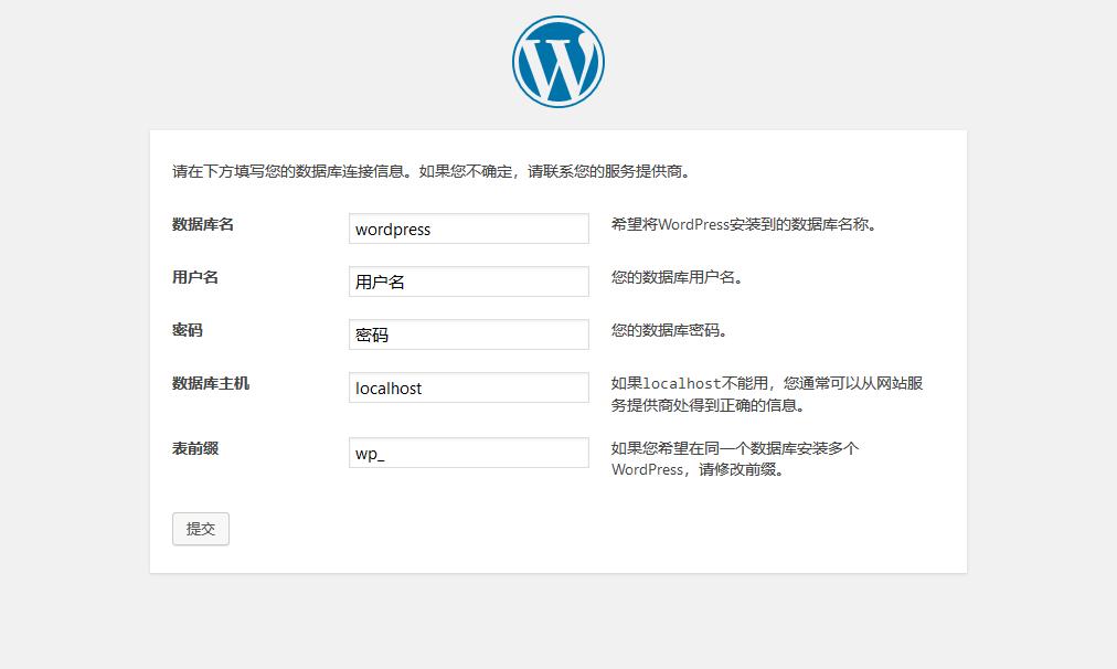 宝塔面板之创建WordPress网站