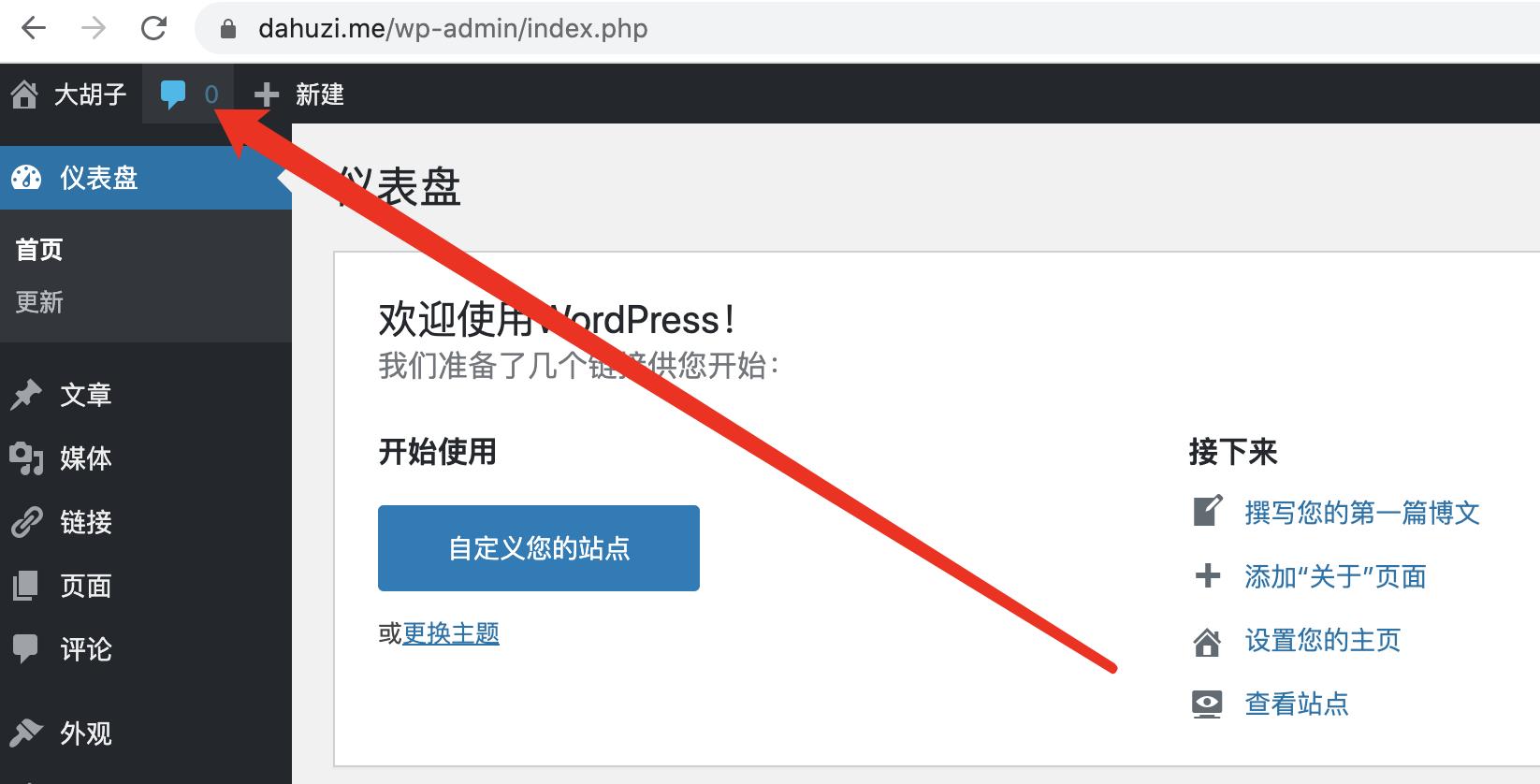 做了一个彻底移除WordPress评论功能的插件