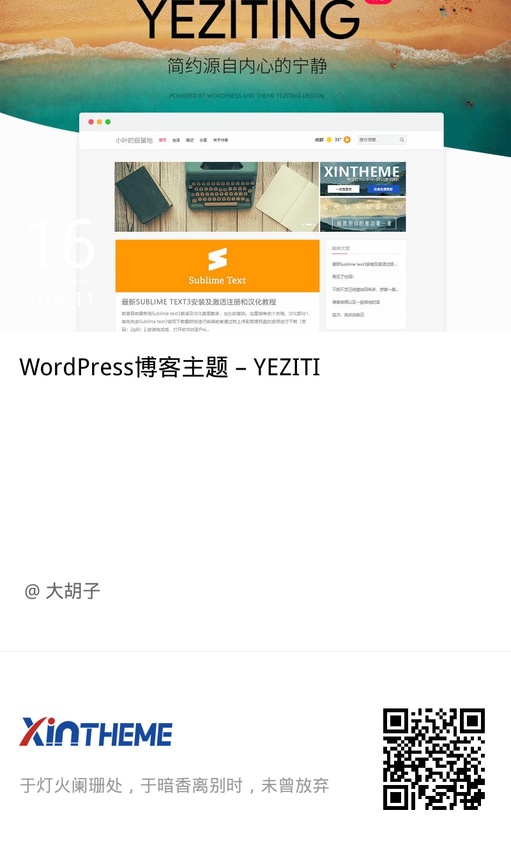 WordPress博客主题 - YEZITING