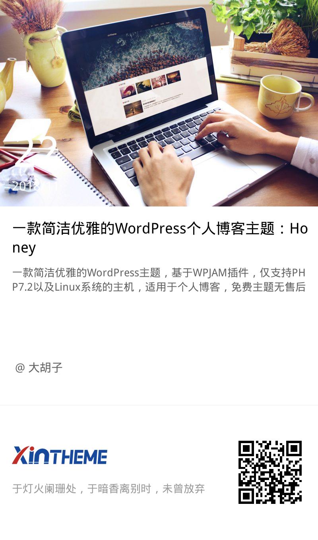一款简洁优雅的WordPress个人博客主题:Honey