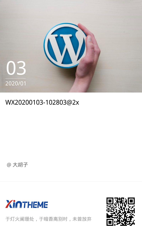 WX20200103-102803@2x
