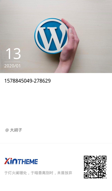 1578845049-278629