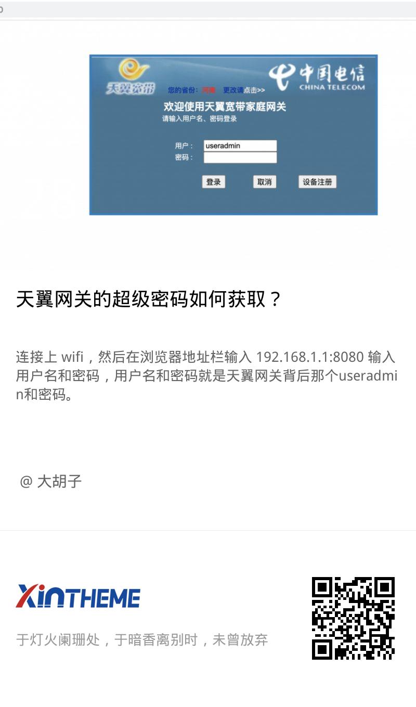 天翼网关的超级密码如何获取?
