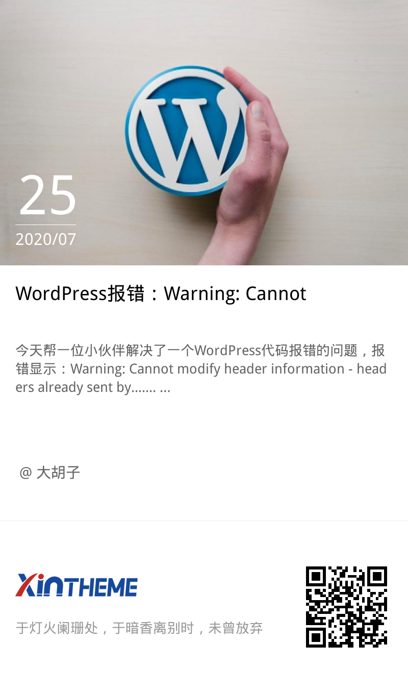 WordPress报错:Warning: Cannot modify header information - headers already sent by