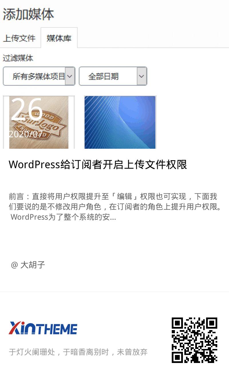WordPress给订阅者开启上传文件权限