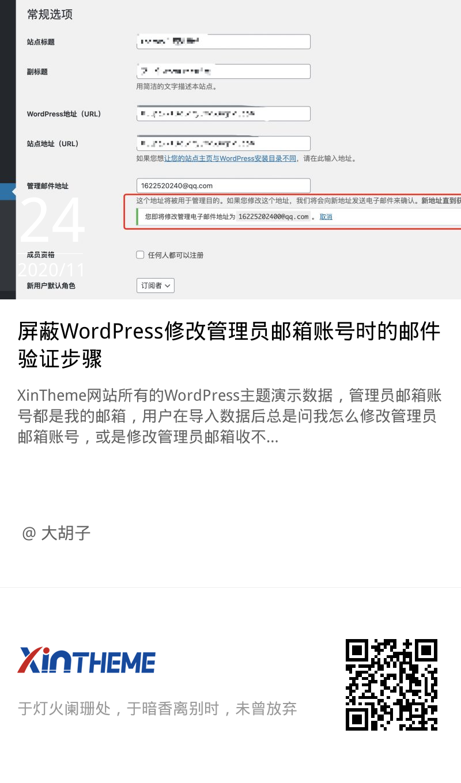 屏蔽WordPress修改管理员邮箱账号时的邮件验证步骤